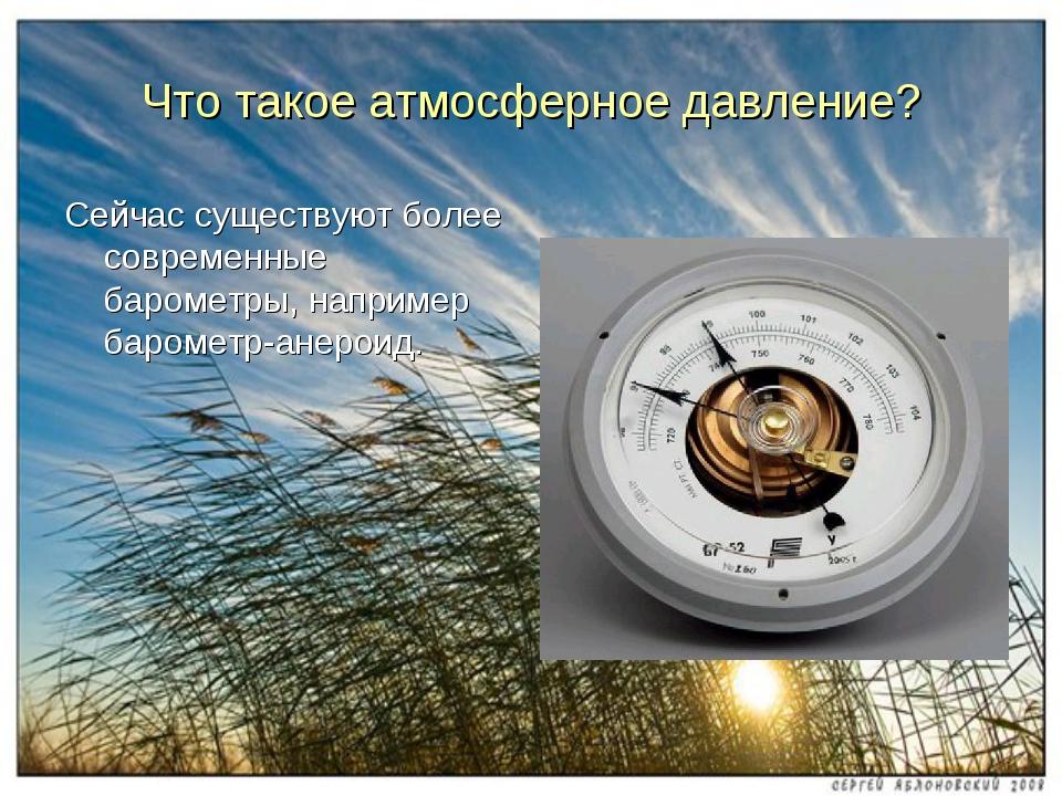 Что такое атмосферное давление? Сейчас существуют более современные барометры...