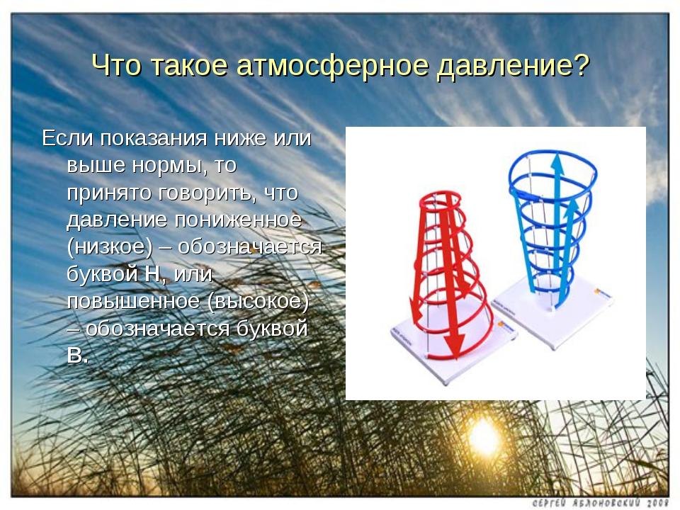Что такое атмосферное давление? Если показания ниже или выше нормы, то принят...