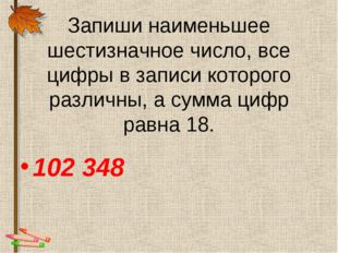 Запиши наименьшее шестизначное число, все цифры в записи которого различны, а