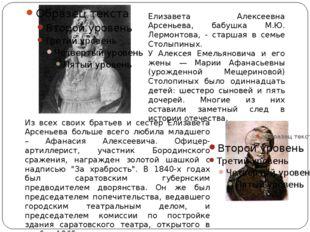 Елизавета Алексеевна Арсеньева, бабушка М.Ю. Лермонтова, - старшая в семье С