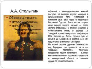 Афанасий - семнадцатилетним юношей поступил на военную службу юнкером в арти