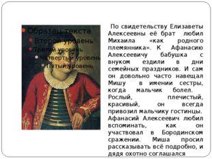 По свидетельству Елизаветы Алексеевны её брат любил Михаила «как родного пле