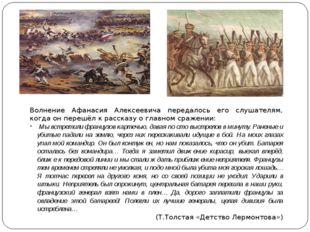 Волнение Афанасия Алексеевича передалось его слушателям, когда он перешёл к р
