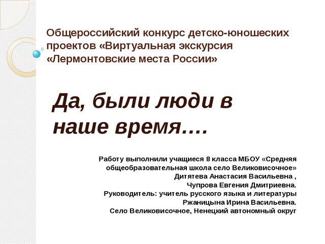 Общероссийский конкурс детско-юношеских проектов «Виртуальная экскурсия «Лерм...