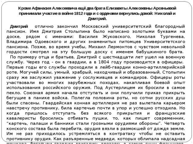 Дмитрий отлично закончил Московский университетский благородный пансион. Имя...