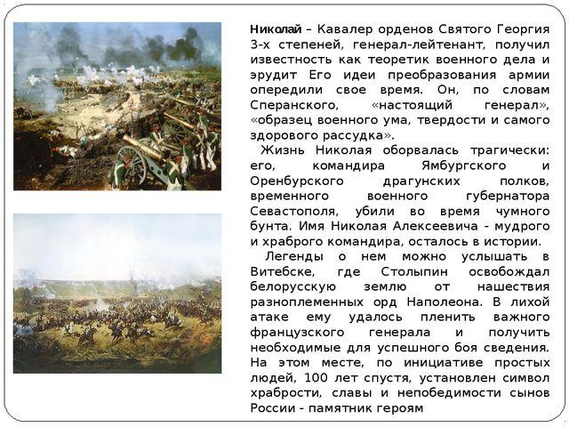 Николай – Кавалер орденов Святого Георгия 3-х степеней, генерал-лейтенант, по...