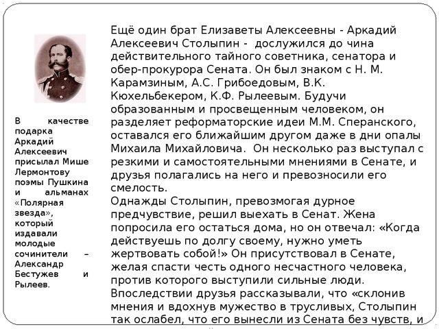 Ещё один брат Елизаветы Алексеевны - Аркадий Алексеевич Столыпин - дослужилс...