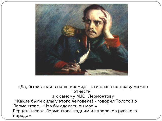 «Да, были люди в наше время,» – эти слова по праву можно отнести и к самому...