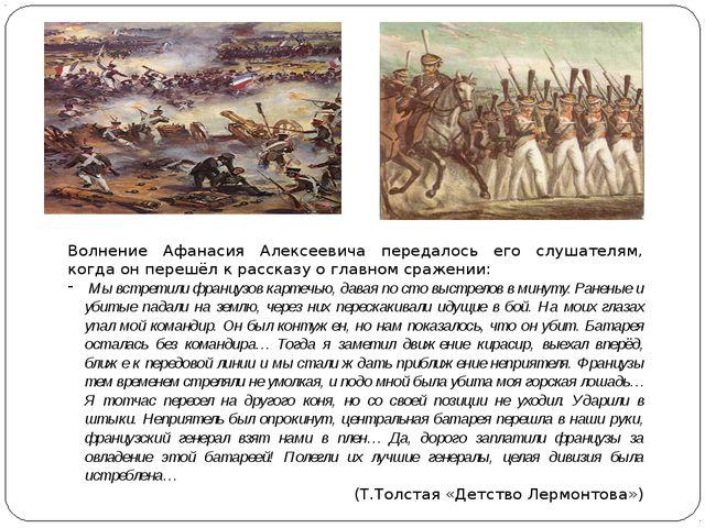 Волнение Афанасия Алексеевича передалось его слушателям, когда он перешёл к р...