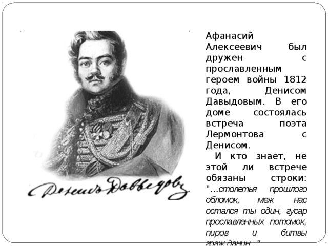 Афанасий Алексеевич был дружен с прославленным героем войны 1812 года, Денисо...
