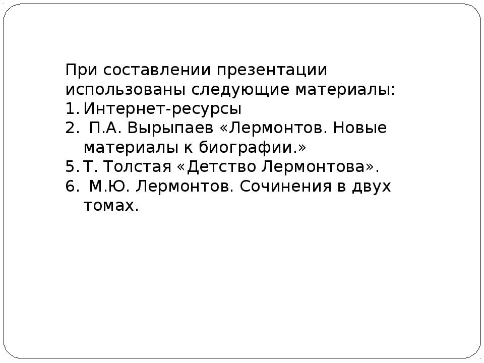 При составлении презентации использованы следующие материалы: Интернет-ресур...