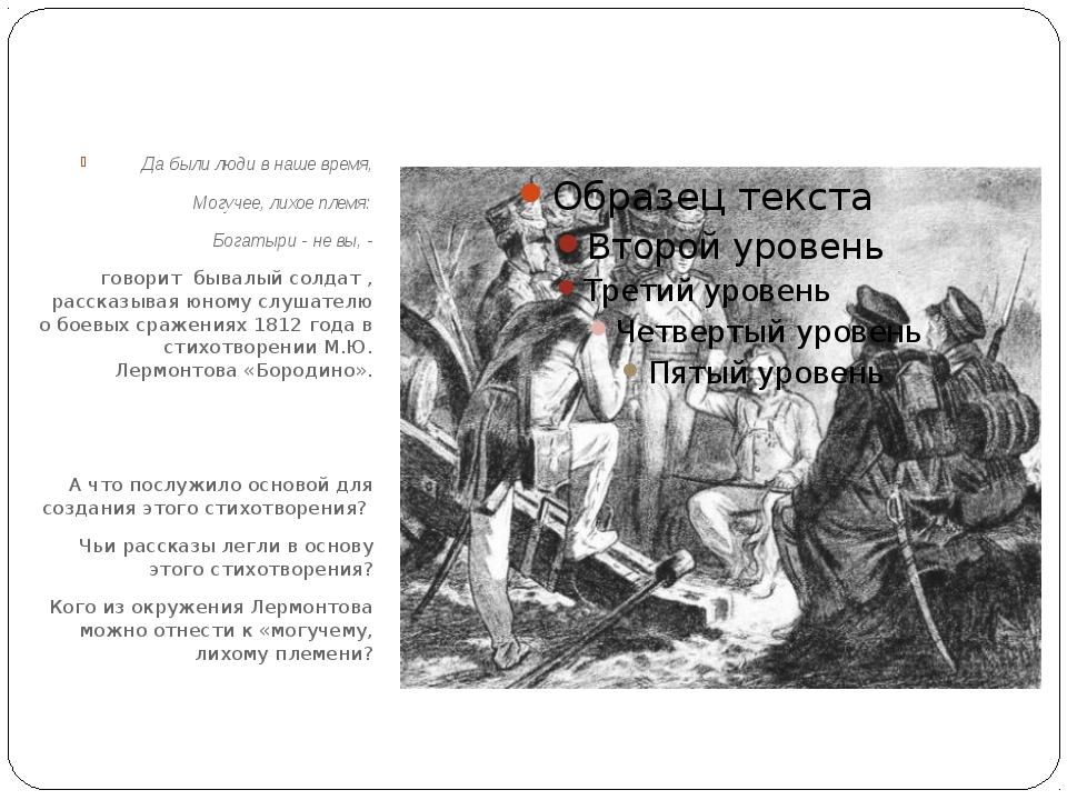 Да были люди в наше время, Могучее, лихое племя: Богатыри - не вы, - говорит...