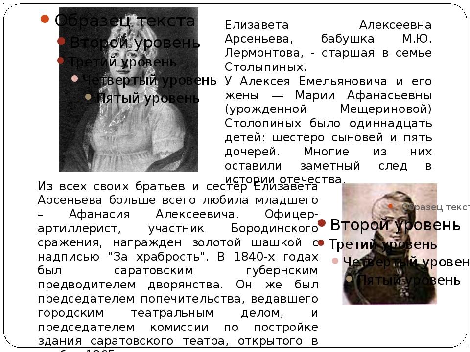 Елизавета Алексеевна Арсеньева, бабушка М.Ю. Лермонтова, - старшая в семье С...