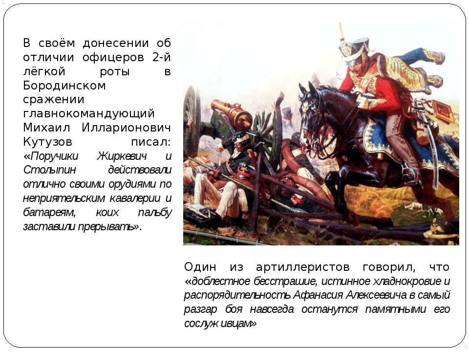 В своём донесении об отличии офицеров 2-й лёгкой роты в Бородинском сражении...