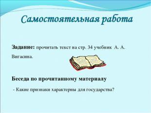 Задание: прочитать текст на стр. 34 учебник А. А. Вигасина. Беседа по прочита