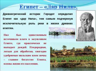 Древнегреческий историк Геродот определил Египет как «дар Нила», тем самым по