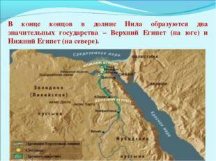 В конце концов в долине Нила образуются два значительных государства – Верхни