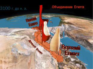3100 г. до н. э. Объединение Египта