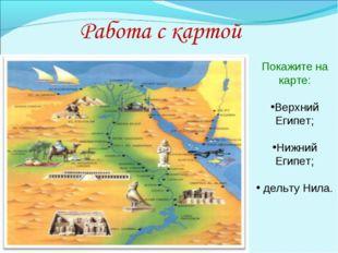 Покажите на карте: Верхний Египет; Нижний Египет; дельту Нила.