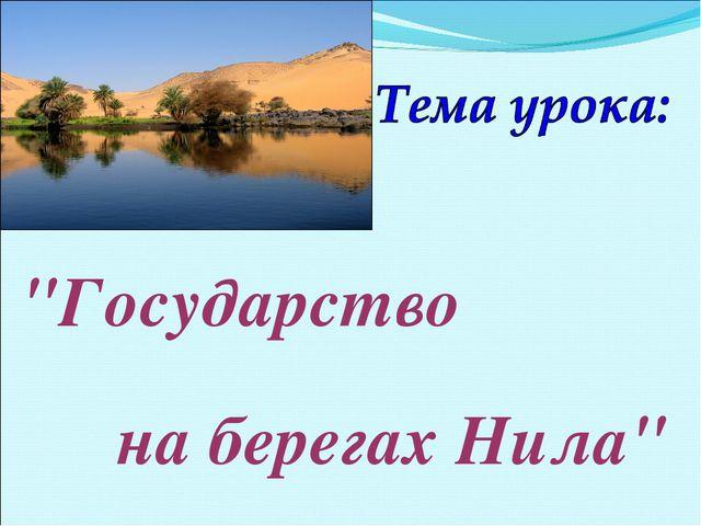 """""""Государство на берегах Нила"""""""