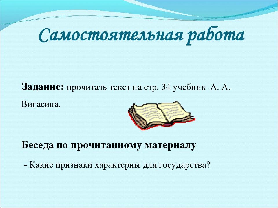Задание: прочитать текст на стр. 34 учебник А. А. Вигасина. Беседа по прочита...