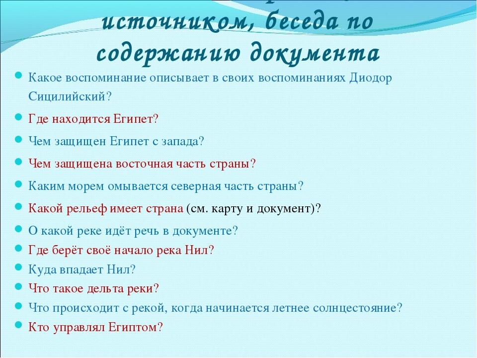 Работа с историческим источником, беседа по содержанию документа Какое воспо...