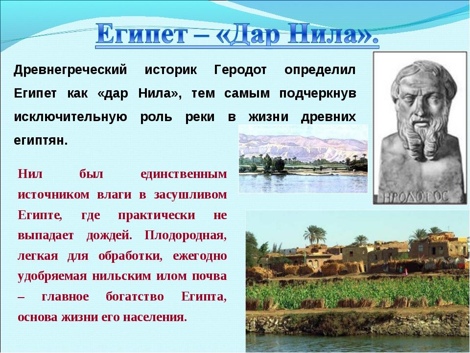 Древнегреческий историк Геродот определил Египет как «дар Нила», тем самым по...