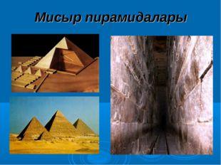 Мисыр пирамидалары