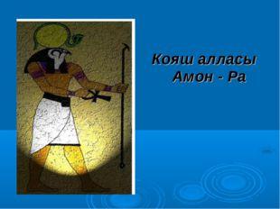 Кояш алласы Амон - Ра