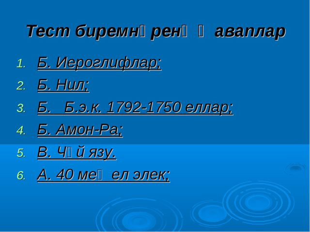 Тест биремнәренә җаваплар Б. Иероглифлар; Б. Нил; Б. Б.э.к. 1792-1750 еллар;...