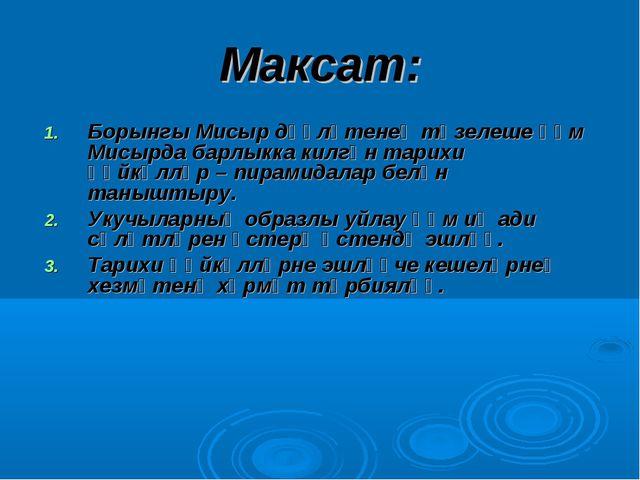Максат: Борынгы Мисыр дәүләтенең төзелеше һәм Мисырда барлыкка килгән тарихи...