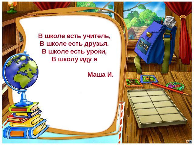 Стихи на школьную тему для начальной школы