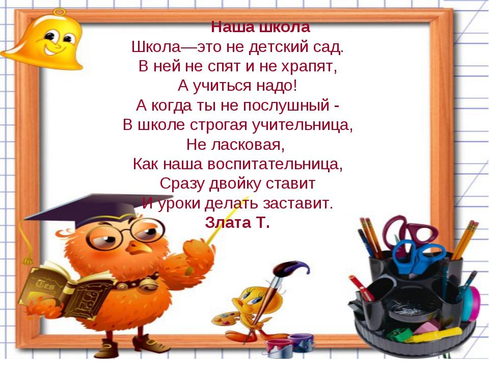 Стихи про знания в школе для детей