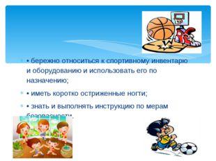 • бережно относиться к спортивному инвентарю и оборудованию и использовать ег