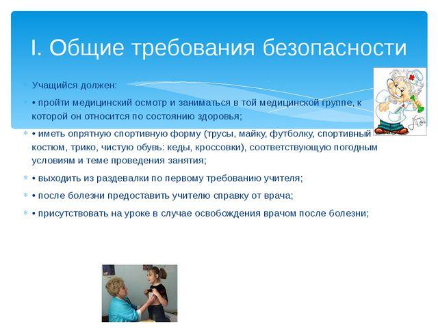 Учащийся должен: • пройти медицинский осмотр и заниматься в той медицинской г...
