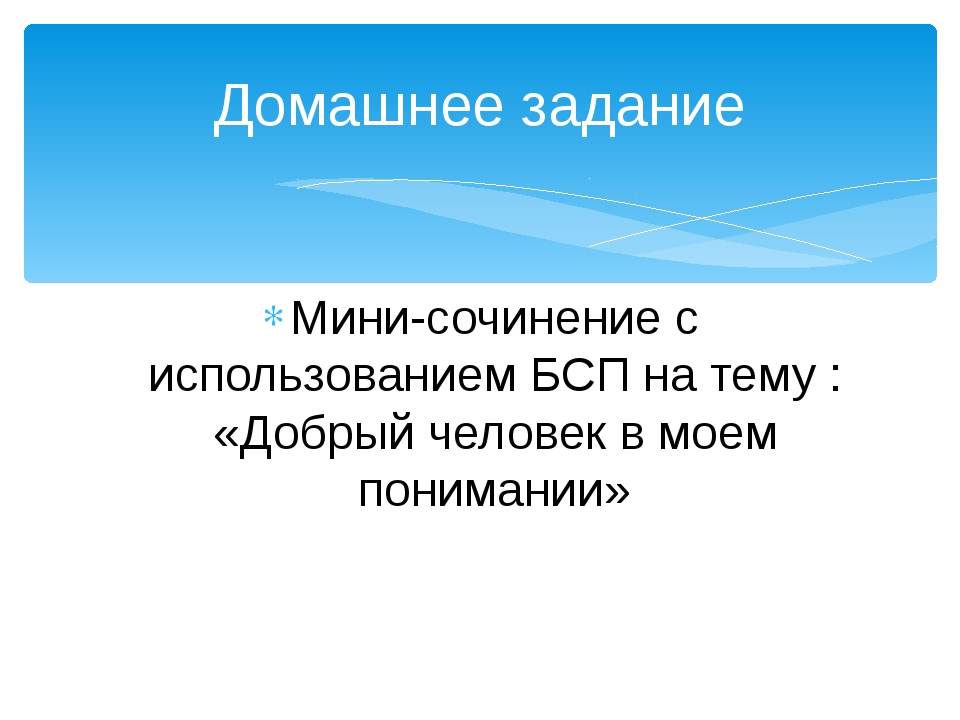 Мини-сочинение с использованием БСП на тему : «Добрый человек в моем понимани...