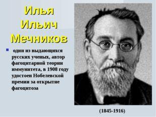 Илья Ильич Мечников один из выдающихся русских ученых, автор фагоцитарной тео