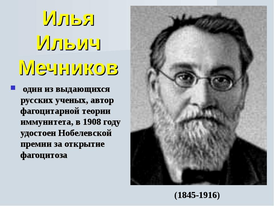 Илья Ильич Мечников один из выдающихся русских ученых, автор фагоцитарной тео...