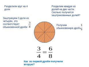 Разделили круг на 4 доли Заштрихуем 3 доли из четырёх, это соответствует обык