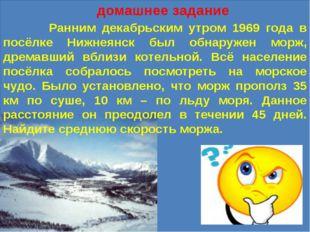 домашнее задание Ранним декабрьским утром 1969 года в посёлке Нижнеянск был