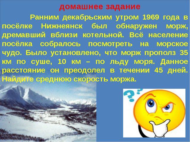 домашнее задание Ранним декабрьским утром 1969 года в посёлке Нижнеянск был...