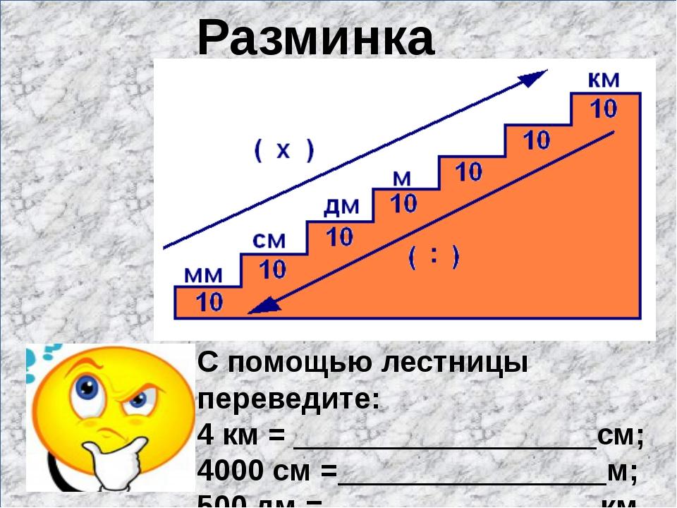 Разминка С помощью лестницы переведите: 4 км = __________________см; 4000 см...