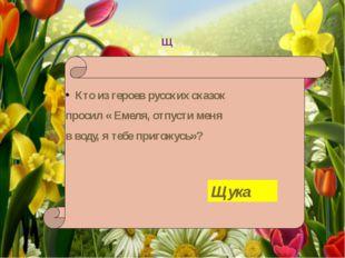 ю Какое прозвище было у Чудо в русских народных сказках? Юдо