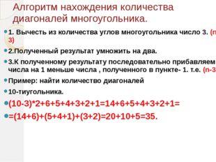 Алгоритм нахождения количества диагоналей многоугольника. 1. Вычесть из колич