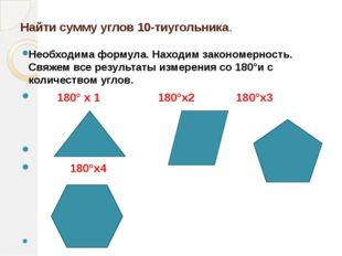 Найти сумму углов 10-тиугольника. Необходима формула. Находим закономерность.