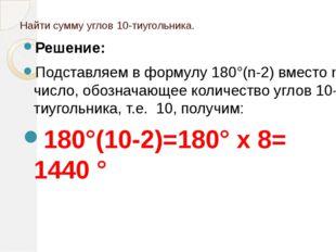 Найти сумму углов 10-тиугольника. Решение: Подставляем в формулу 180°(n-2) вм
