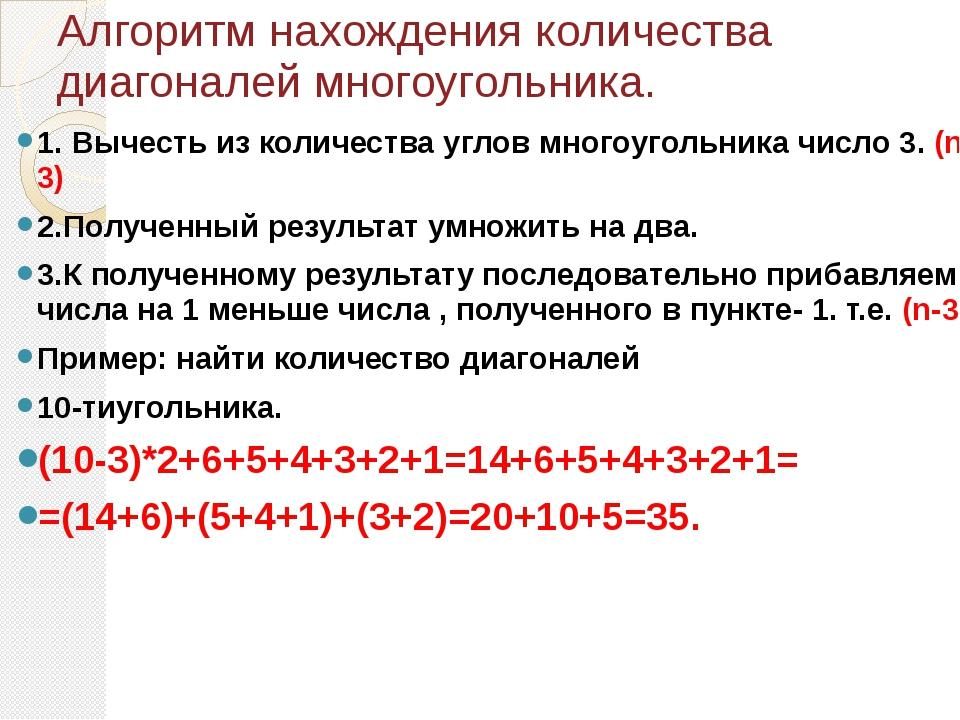 Алгоритм нахождения количества диагоналей многоугольника. 1. Вычесть из колич...