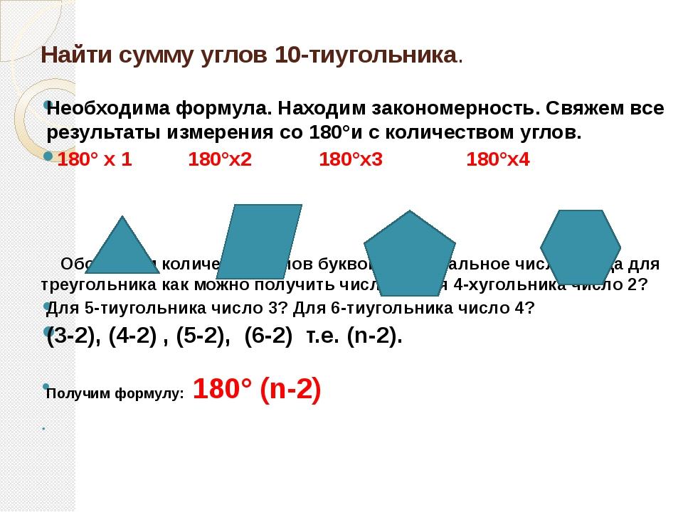 Найти сумму углов 10-тиугольника. Необходима формула. Находим закономерность....