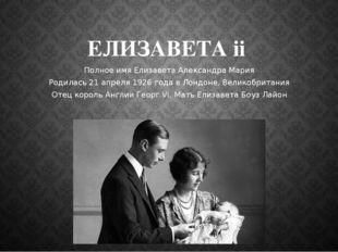 ЕЛИЗАВЕТА ii Полное имя Елизавета Александра Мария Родилась 21 апреля 1926 го
