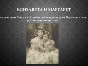 ЕЛИЗАВЕТА И МАРГАРЕТ Старшая дочь Георга VI Елизавета и младшая дочь Маргарет